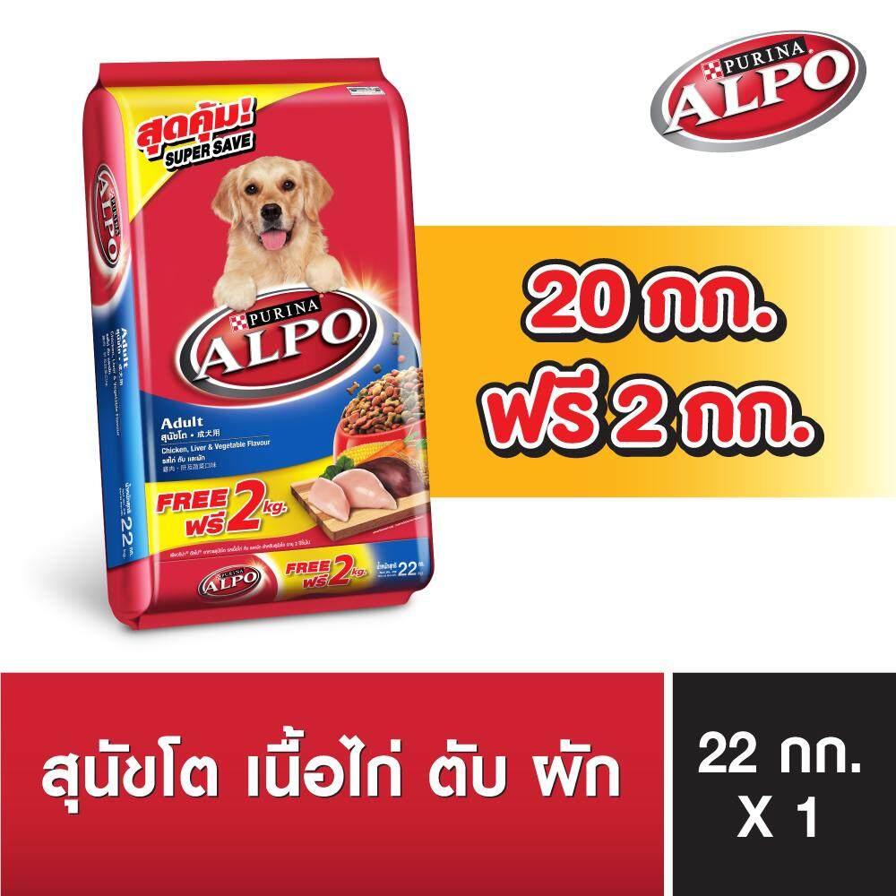 Bonus Pack Alpo Adult Chicken Liver & Vegetable Flavour 20kg Free 2 Kg  แพ็คพิเศษ อัลโป สุนัขโต เนื้อไก่ ตับ ผัก 20กก แถม 2กก.