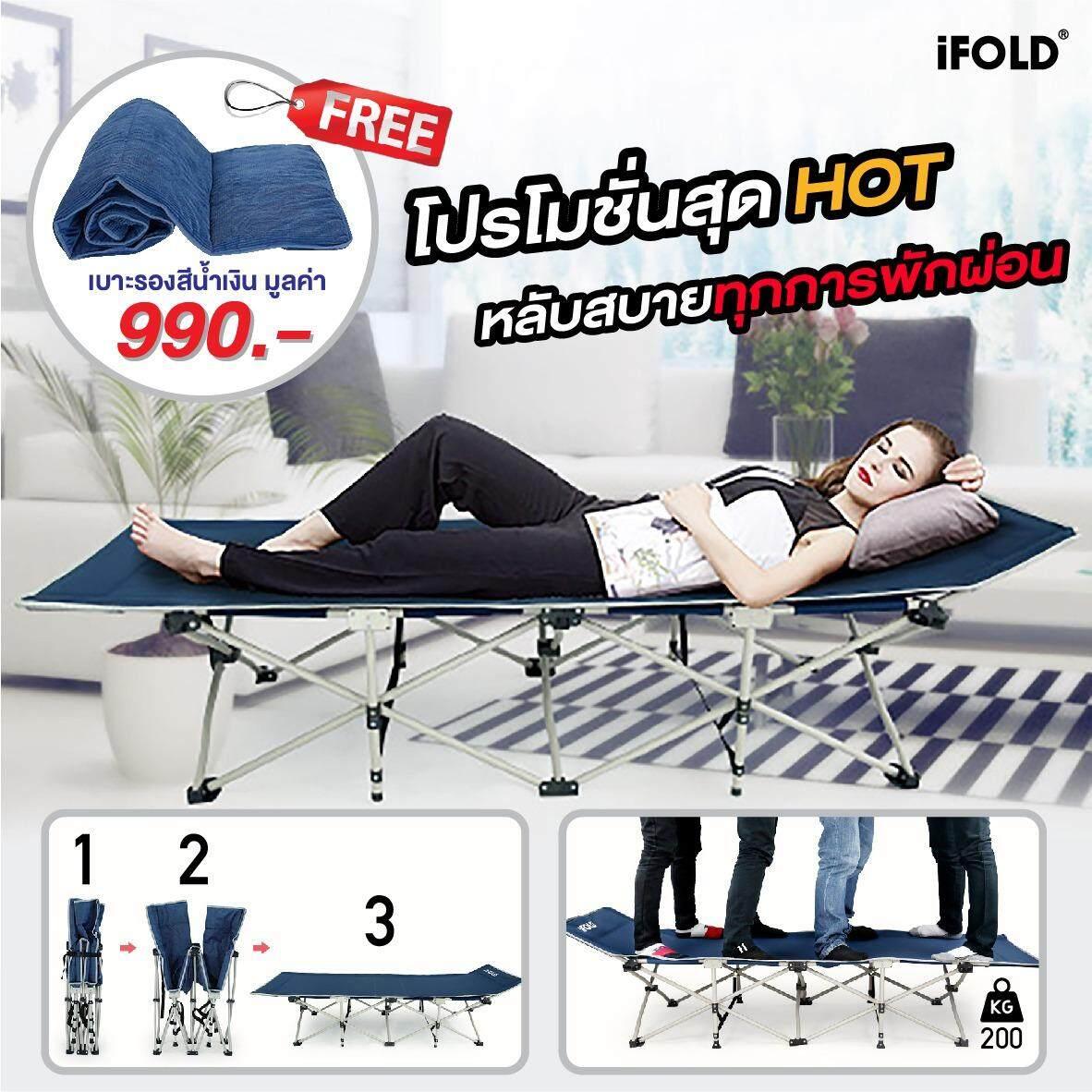 Sivili Ifold  เตียงสนามแบบพับได้ Eco Move  (ฟรี เบาะรองนอน)  Tr0332.
