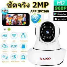 Nanotech กล้องวงจรปิด 1080P 2MP Wireless IP Camera WIFI Home IP Camera Night Vision - สีขาว(White 32GB)