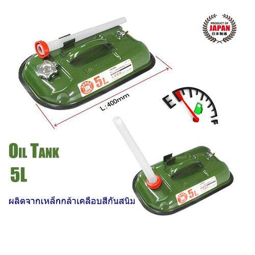 Ap Oil Tank ถังน้ำมัน ฉุกเฉิน ถังน้ำมัน สำรอง แกลลอนน้ำมัน สินค้าจากญี่ปุ่น ความจุ 5 ลิตร.