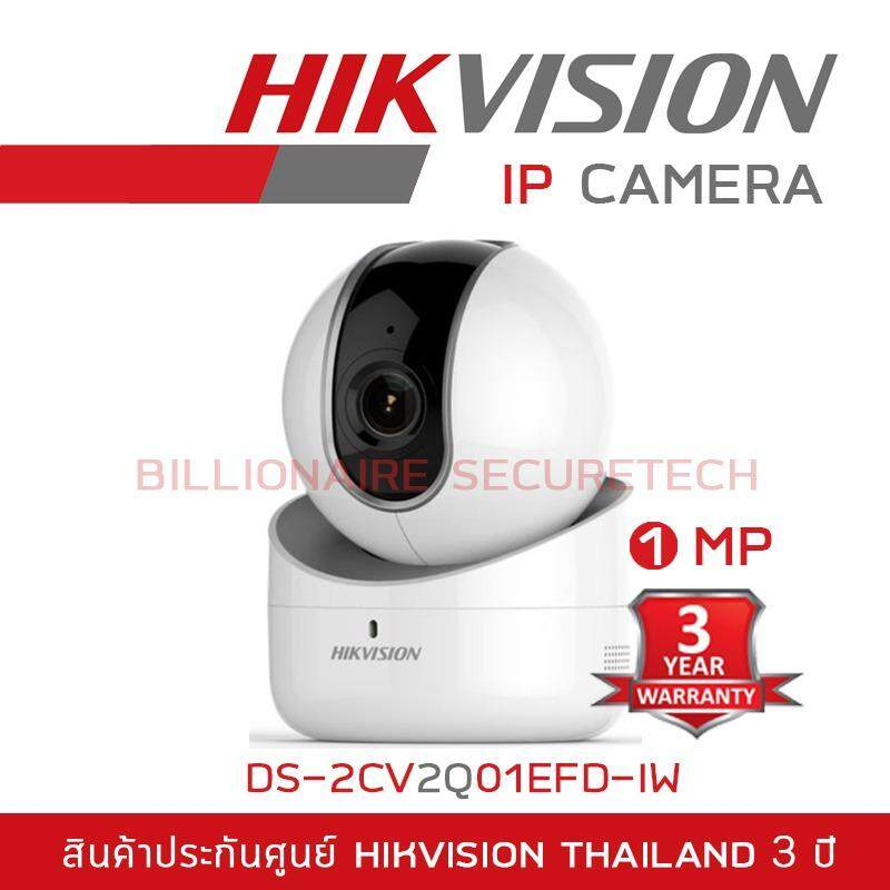 HIKVISION IP Camera DS-2CV2Q01EFD-IW 1MP WIFI PT CAMERA Lens 2.8mm. (รุ่นใหม่ของ DS-2CV2Q01FD-IW)