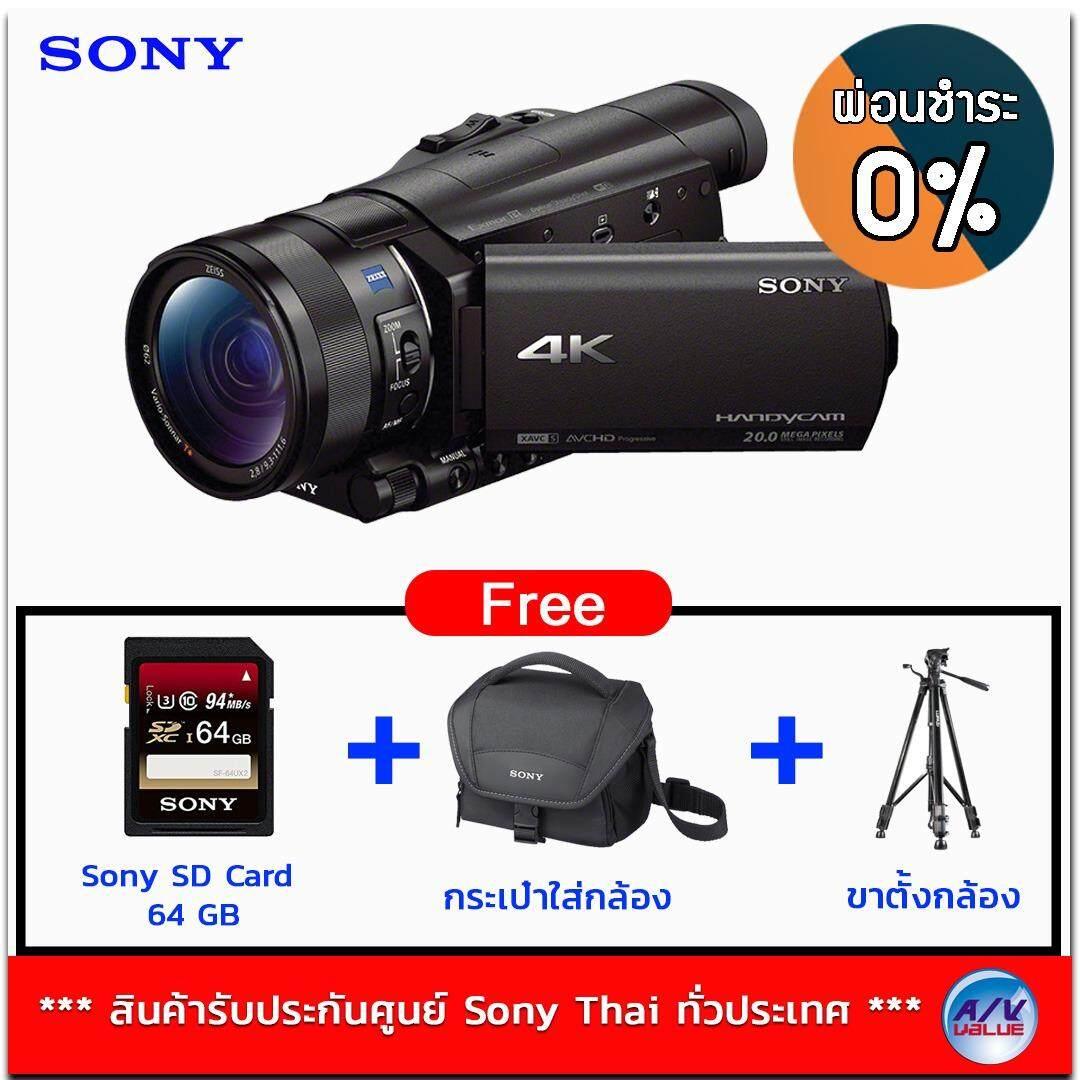 Sony 4K Ultra HD Camcorder FDR-AX100E (Free: Sony SD Card 64GB + กระเป๋าใส่กล้อง + แถมเพิ่ม: ขาตั้งกล้อง)