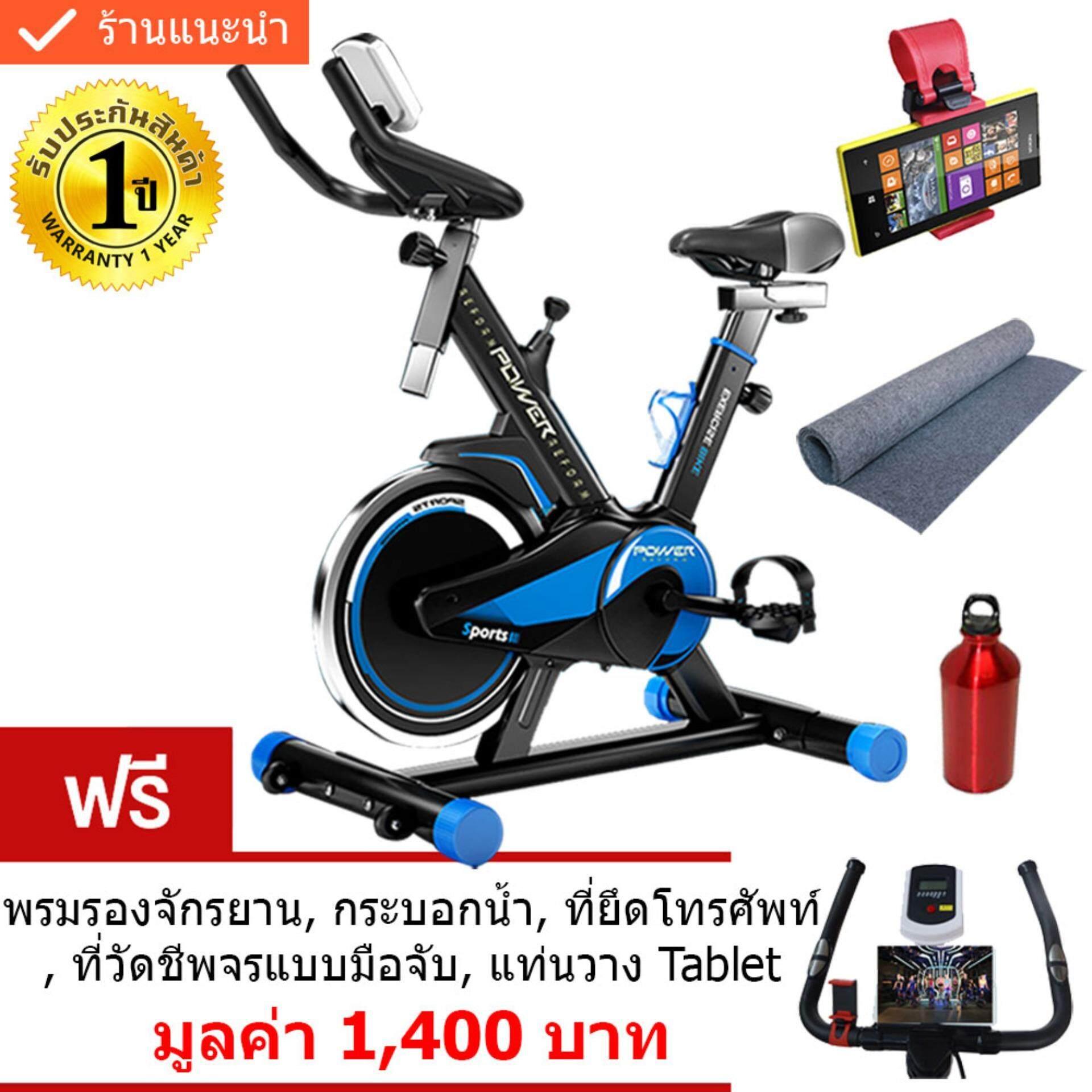 ราคา Power Reform จักรยานออกกำลังกาย Exercise Spin Bike จักรยานฟิตเนส Spinning Bike รุ่น Eagle ฟรี ที่วัดชีพจรมือจับ แท่นวางแทปเล็ต ที่ยึดโทรศัพท์ พรมรอง กระบอกน้ำ Power Reform ใหม่