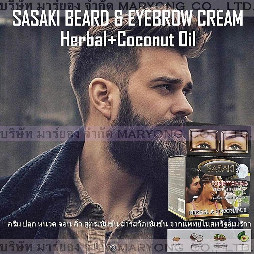 Sasaki Beard And Eyebrow Cream ซาซากิ ครีม ปลูก หนวด จอน คิ้ว สูตรเข้มข้น หนาดกดำ ไม่หลุดร่วง สารสกัดเข้มข้น จากแพทย์ในสหรัฐอเมริกา เห็นผลไว 5ml. (code 2n-08).