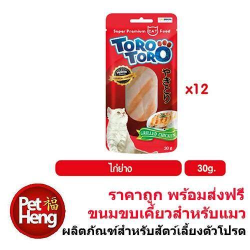 ขนมแมว TORO TORO ไก่ย่าง (สีแดง)30x12 ซอง