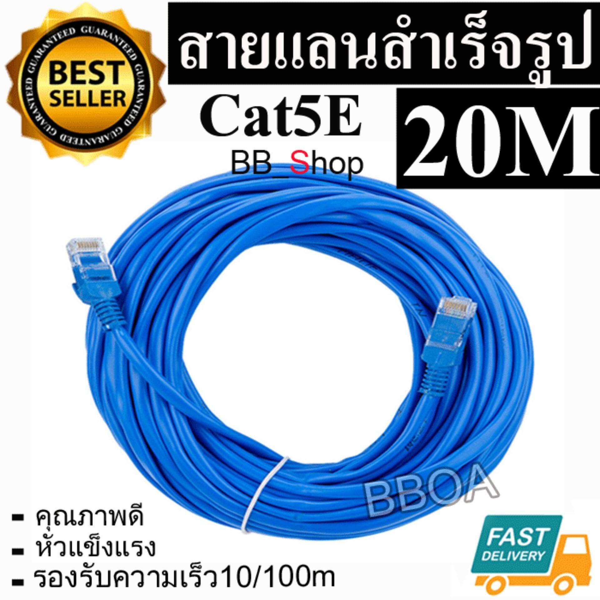 Bb Link Cable Lan Cat5e 20m สายแลน เข้าหัวสำเร็จรูป 20เมตร (สีน้ำเงิน).