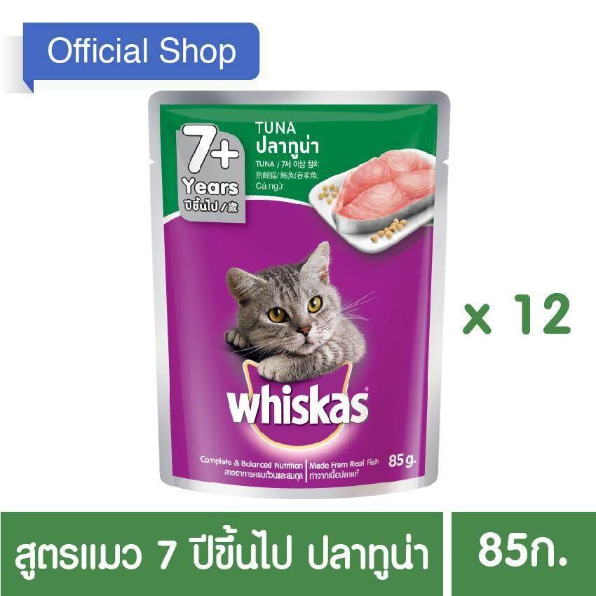 Whiskas® Cat Food Wet Pouch Senior Tuna Flavour วิสกัส®อาหารแมวชนิดเปียก แบบเพาซ์ รสซีเนียร์ ปลาทูน่า 85กรัม 12 ซอง .