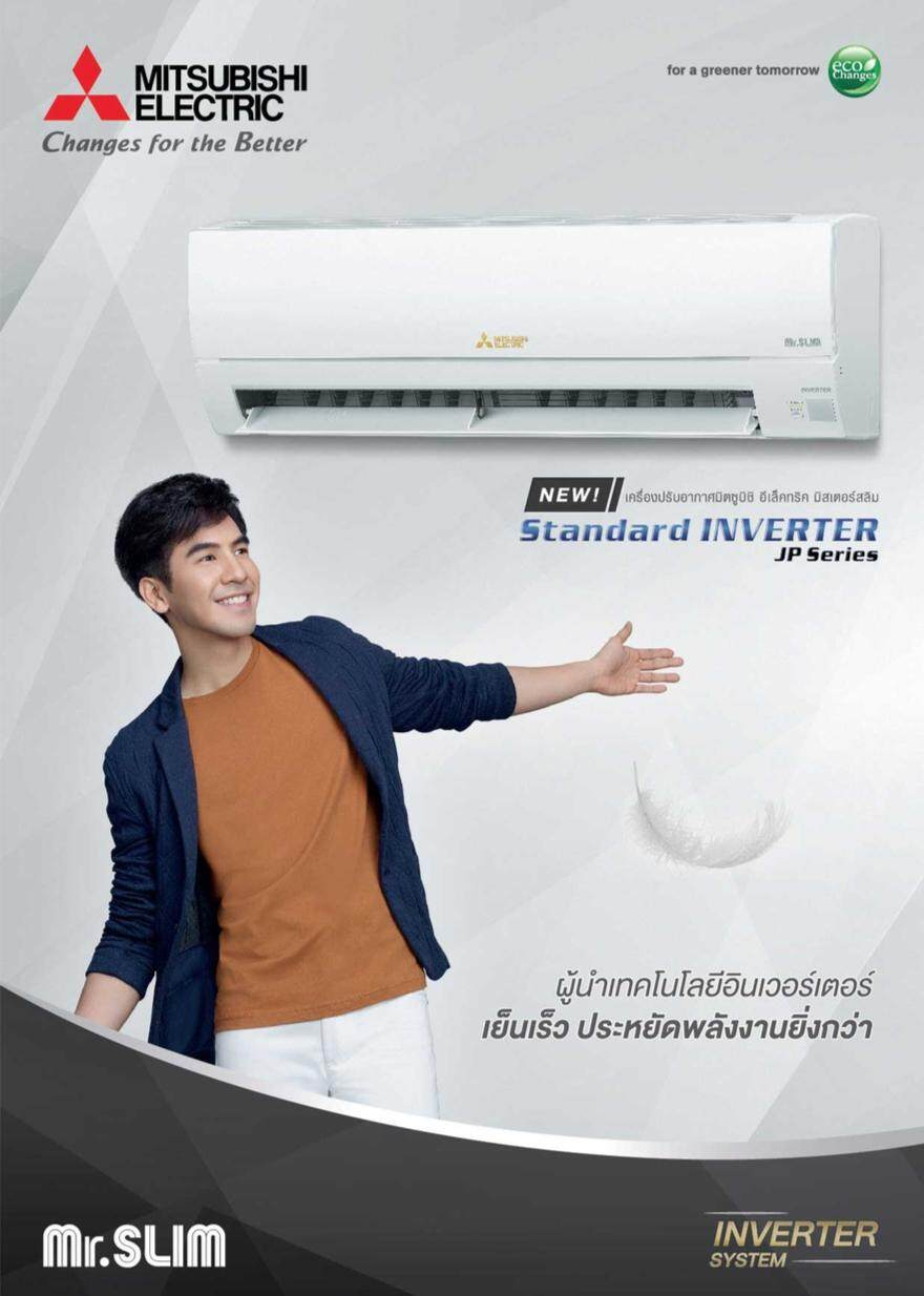 เชียงใหม่ MITSUBISHI ELECTRIC INVERTER JP SERIES ขนาด 12 283BTU