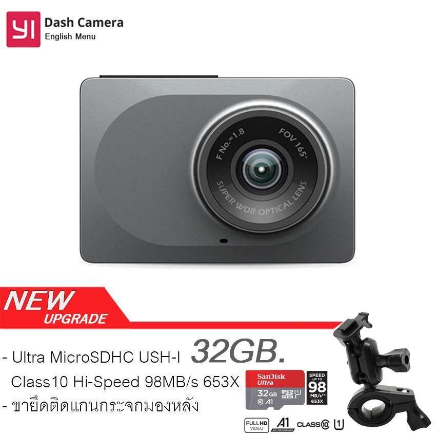 Xiaomi Yi Dash Cam กล้องติดรถยนต์  Full HD 1080P ADAS Wi-Fi (Gray) + sandisk MicroSD 32GB. Class10 98MB/s Ultra + ขายึดกล้องติดแกนกระจกมองหลัง