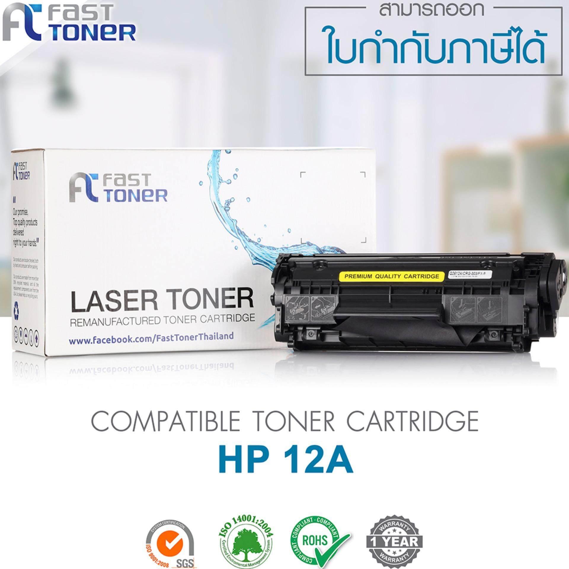 Fast Tonerตลับหมึกพิมพ์เลเซอร์ HP Q2612A (HP 12A)สำหรับปริ๊นเตอร์เลเซอร์HP LaserJet 1010/1012/1015/1018/1020/1022 / 1022N / 1022NW / 3015/3020/3030 / 3050/3050 AIO / 3052/3055