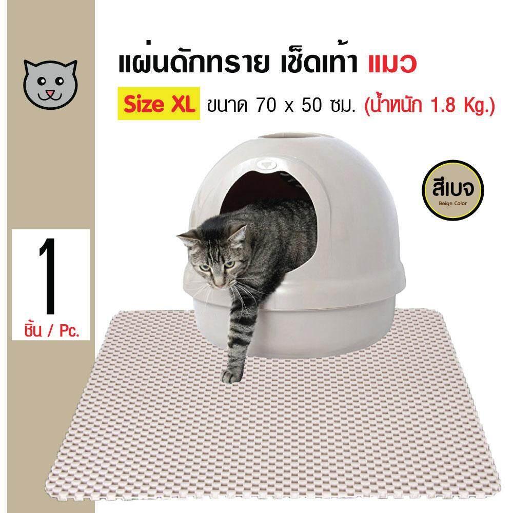 BuddyPaw แผ่นดักทรายแมว พรมเช็ดเท้า สำหรับทรายแมวทุกชนิด น้ำหนัก 1.8 กิโลกรัม Size XL ขนาด 70x50 ซม. (สีเบจ)