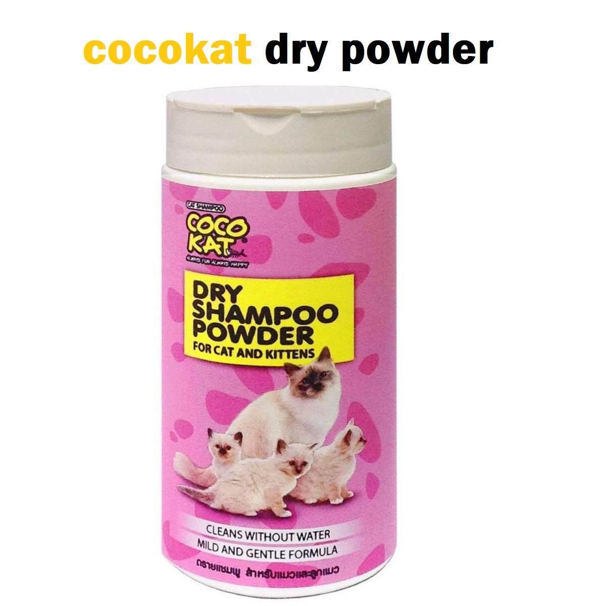 Cocokat Dry Powder แป้ง ทำความสะอาดแมว 150กรัม.