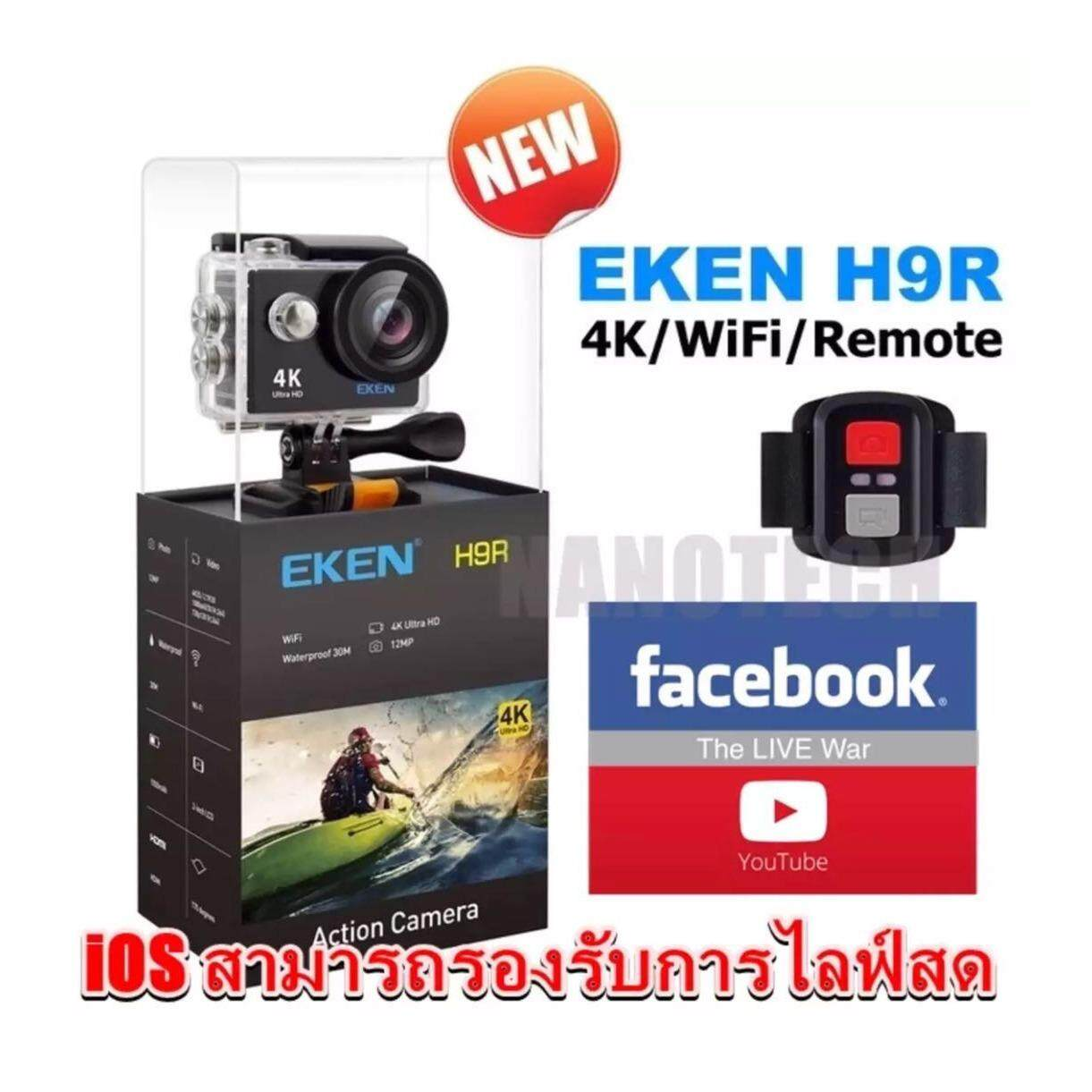 EKEN H9R แท้ กล้อง Action Camera 4K Ultra HD พร้อมรีโมท