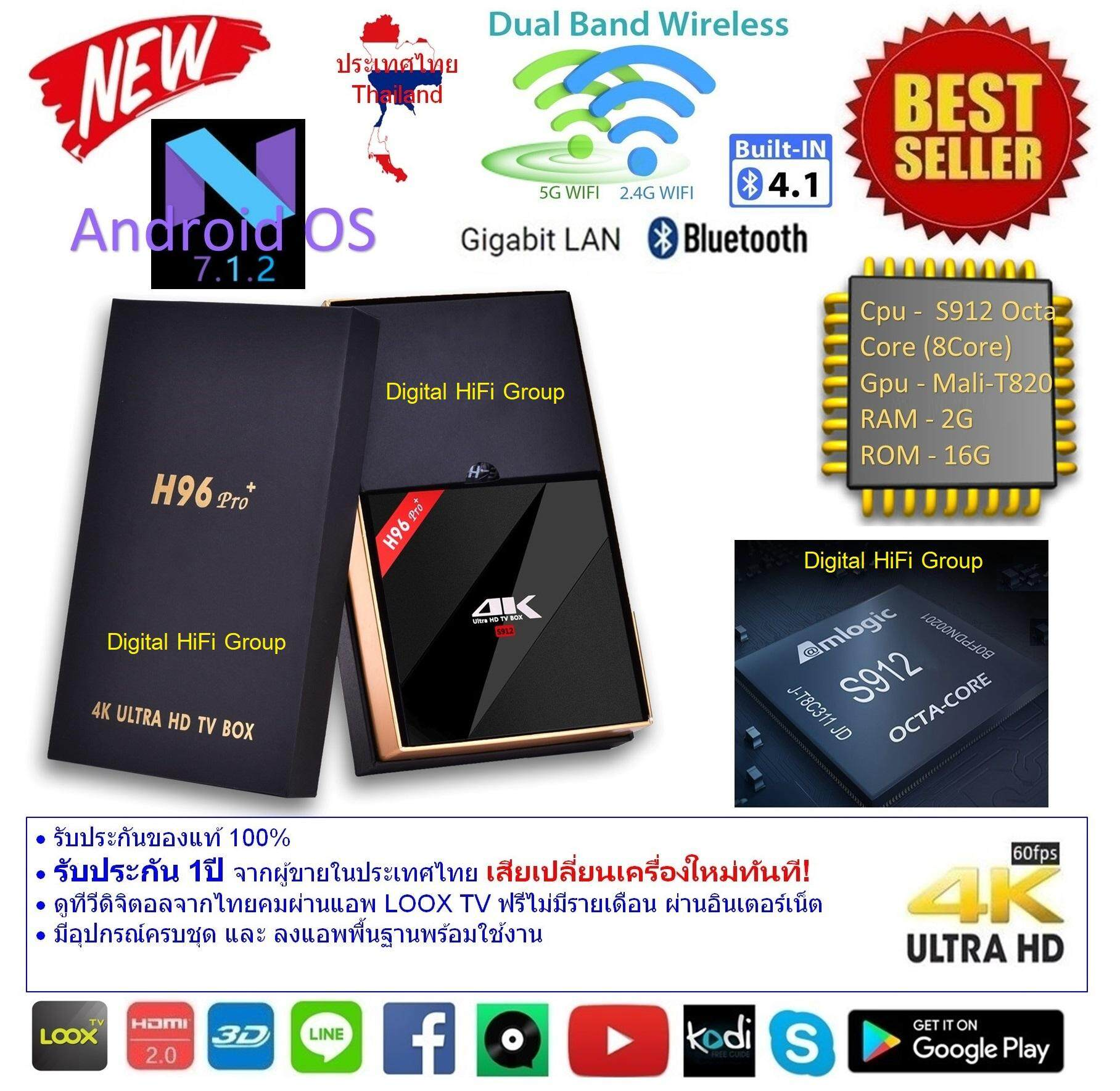 ยี่ห้อไหนดี  ยะลา Android Smart TV Box H96 Pro+ Plus Octa Core Cpu S912 RAM 2G ROM 16G UHD 4K Android Nougat 7.1.2