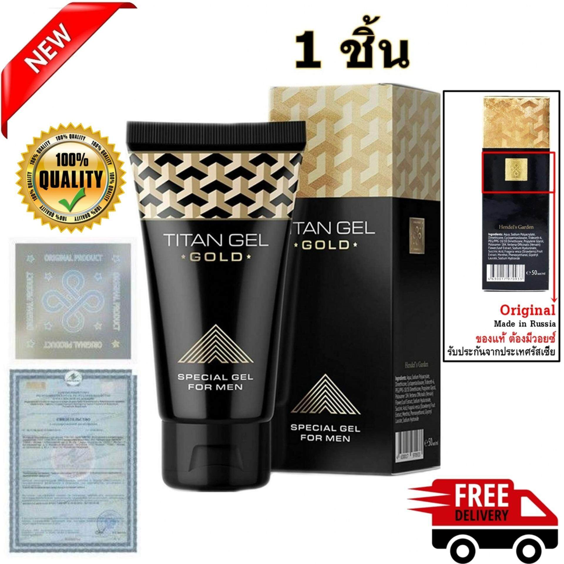 Titan Gel Gold 50 Ml.(1ชิ้น).
