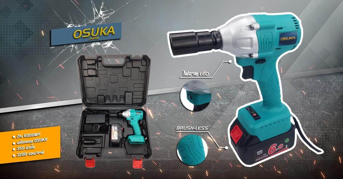 บล็อกถอดล้อ บล็อกขันล้อไร้สาย Osuka 21v แบตเตอรี่ 6000mah Brushless Electric Wrench By Dd Shopping
