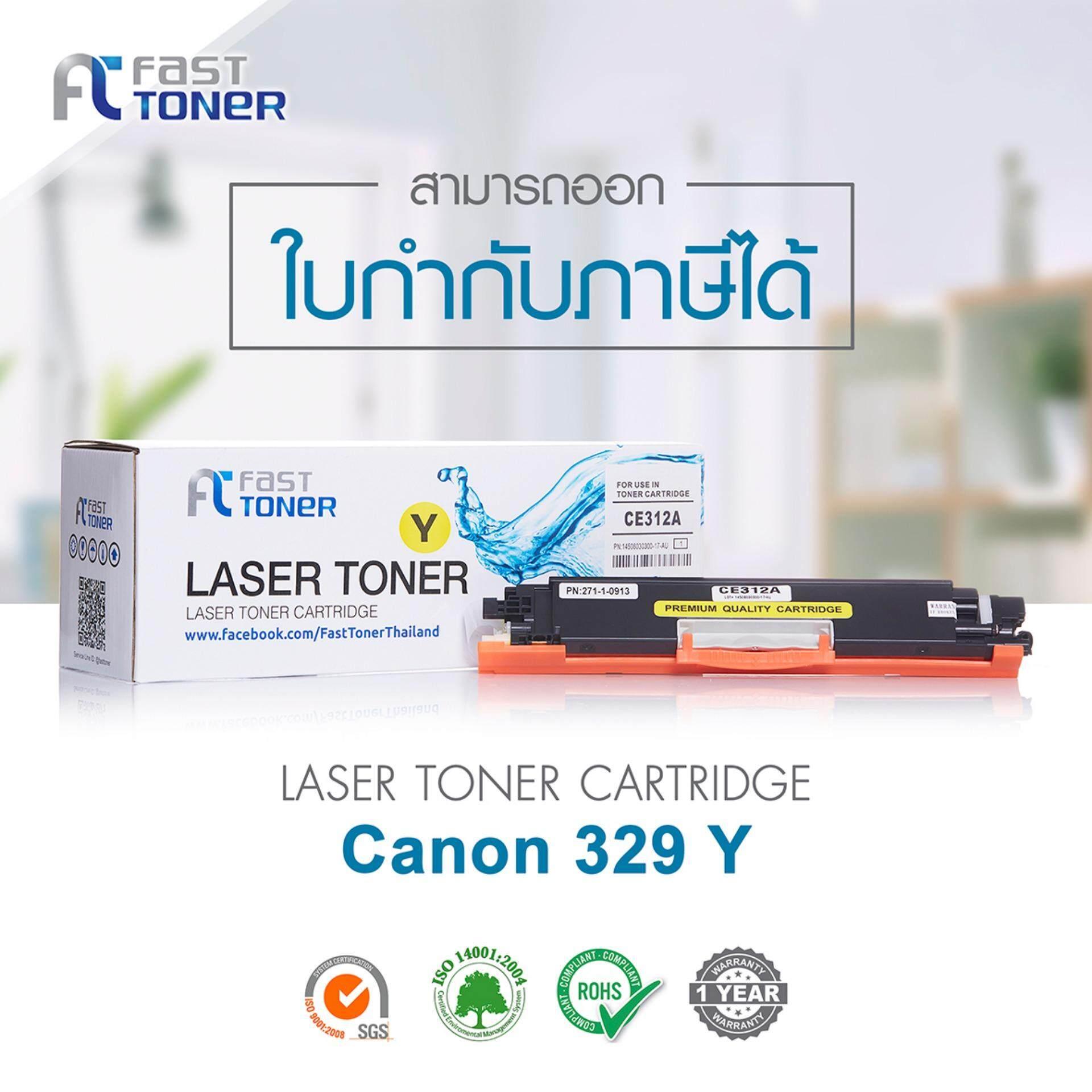 Fast Toner ตลับหมึกเทียบเท่า Canon Cartridge - 329Y For Printer Canon LBP7010C/LBP7018C