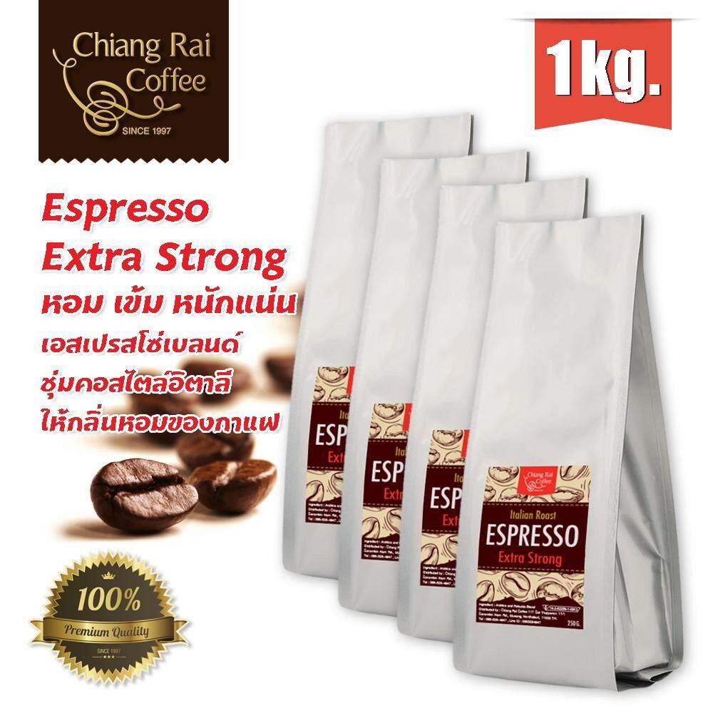 กาแฟคั่ว Espresso Extra Strong หอม เข้ม หนักแน่น น้ำหนัก 250 กรัม 4 ถุง