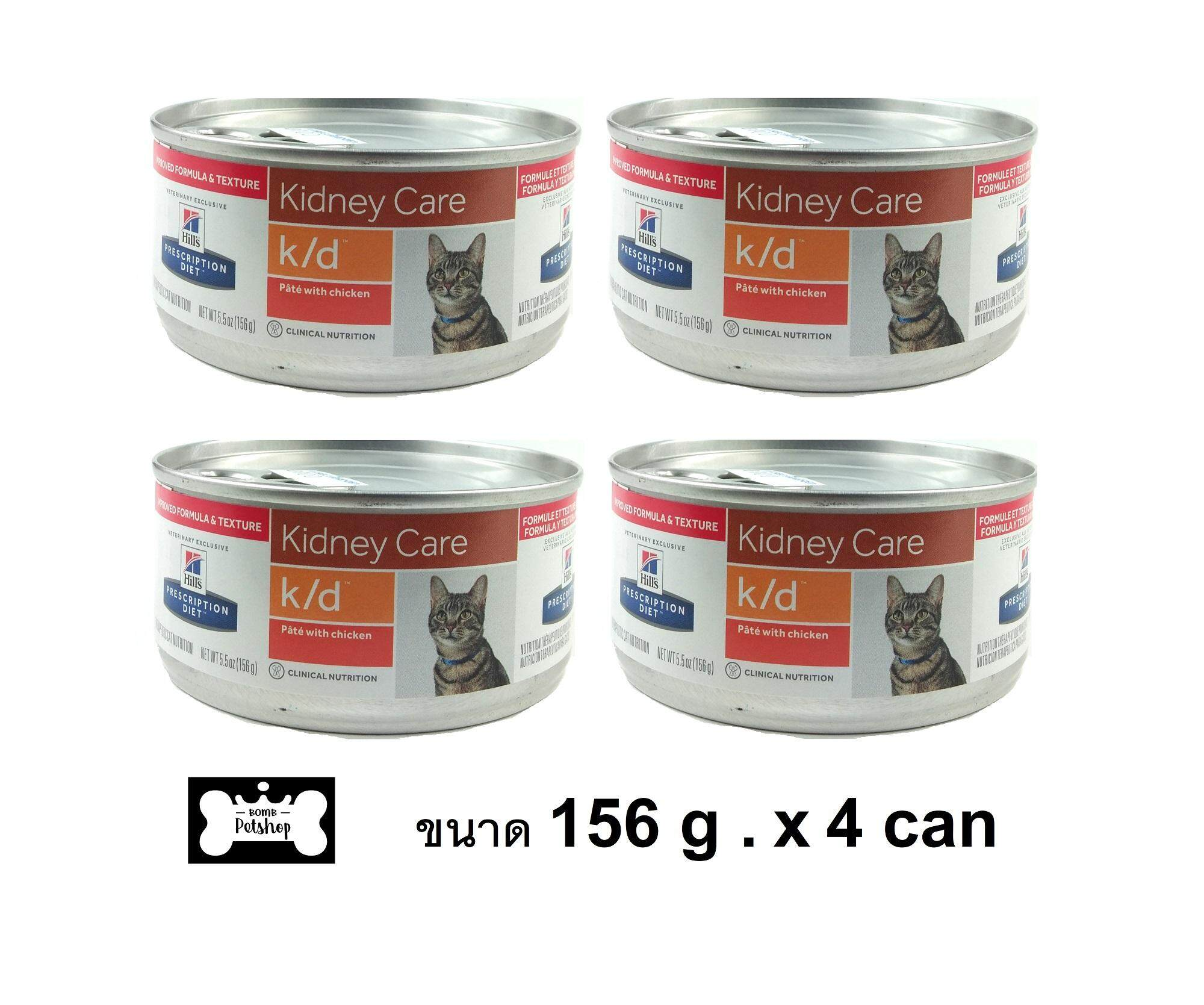 Hill's Science Diet feline k/d อาหารแมว โรคไต แบบกระป๋อง 156g.  ( 4 units )
