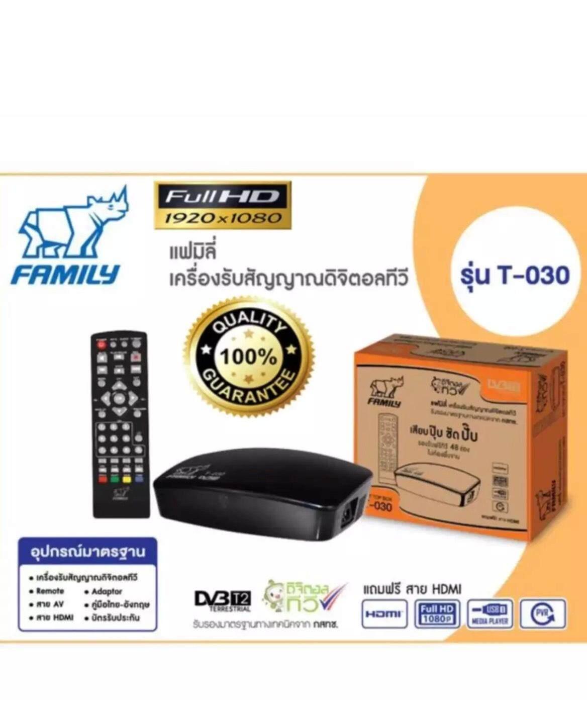 กล่องทีวีดิจิตอลt- 030 .