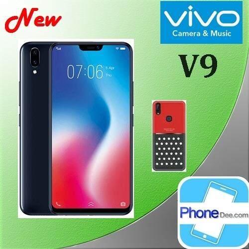 Vivo V9 (Ram 4GB/Rom 64GB) - ประกันศูนย์ ฟรีของแถม 10 รายการ ฟิล์ม +TPU เคสยาง + เคสแข็ง + ตุ๊กตา vivo + หมอนรองคอ + แหวนตั้งเครื่อง + Mobile Joystick +ไฟ LED + PowerBank 5600Am+ ซองกันน้ำ