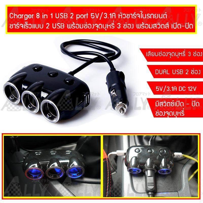 Ally Charger 8 In 1 Usb 2 Port 5v/3.1a หัวชาร์จในรถยนต์ ที่ชาร์จในรถชาร์จเร็วแบบ 2 Usb พร้อมช่องจุดบุหรี่ 3 ช่อง พร้อมสวิตส์ เปิด-ปิด ช่องจุดบุหรี่ พร้อมไฟหรี่ สีฟ้า- จำนวน 1 ชิ้น.