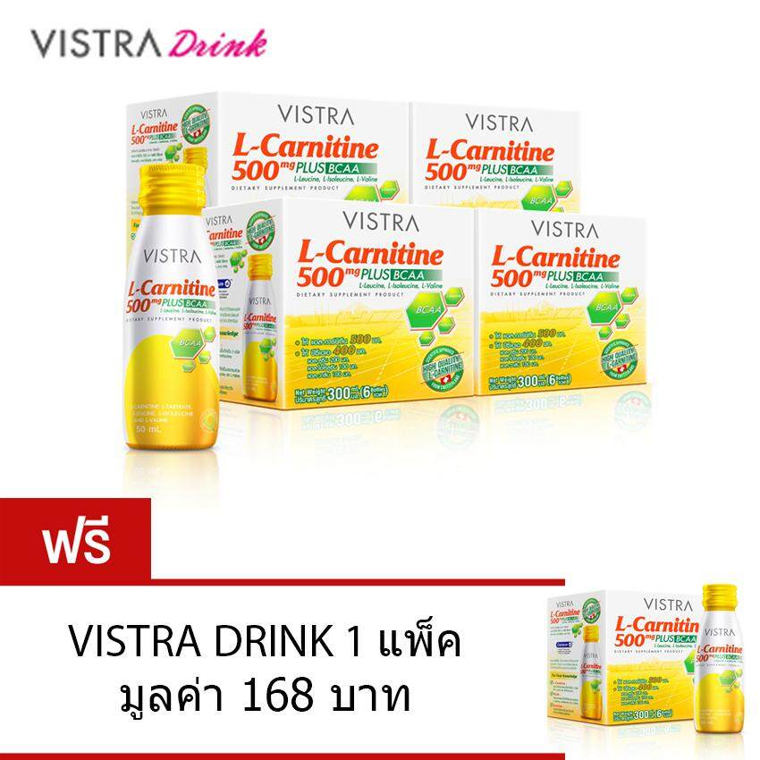 Vistra Drink L-Carnitine 500 Mg Plus Bcaa 4 แพ็ค แถมฟรี! 1 แพ็ค By Vistra Thailand.