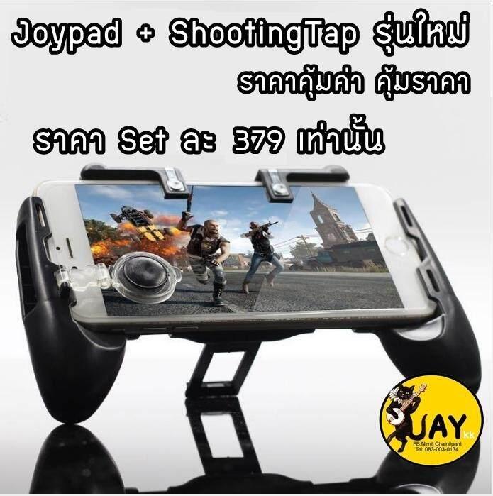 เซ็ต Shooting Tap V2 + JoyPad จอยจับถนัดมือ