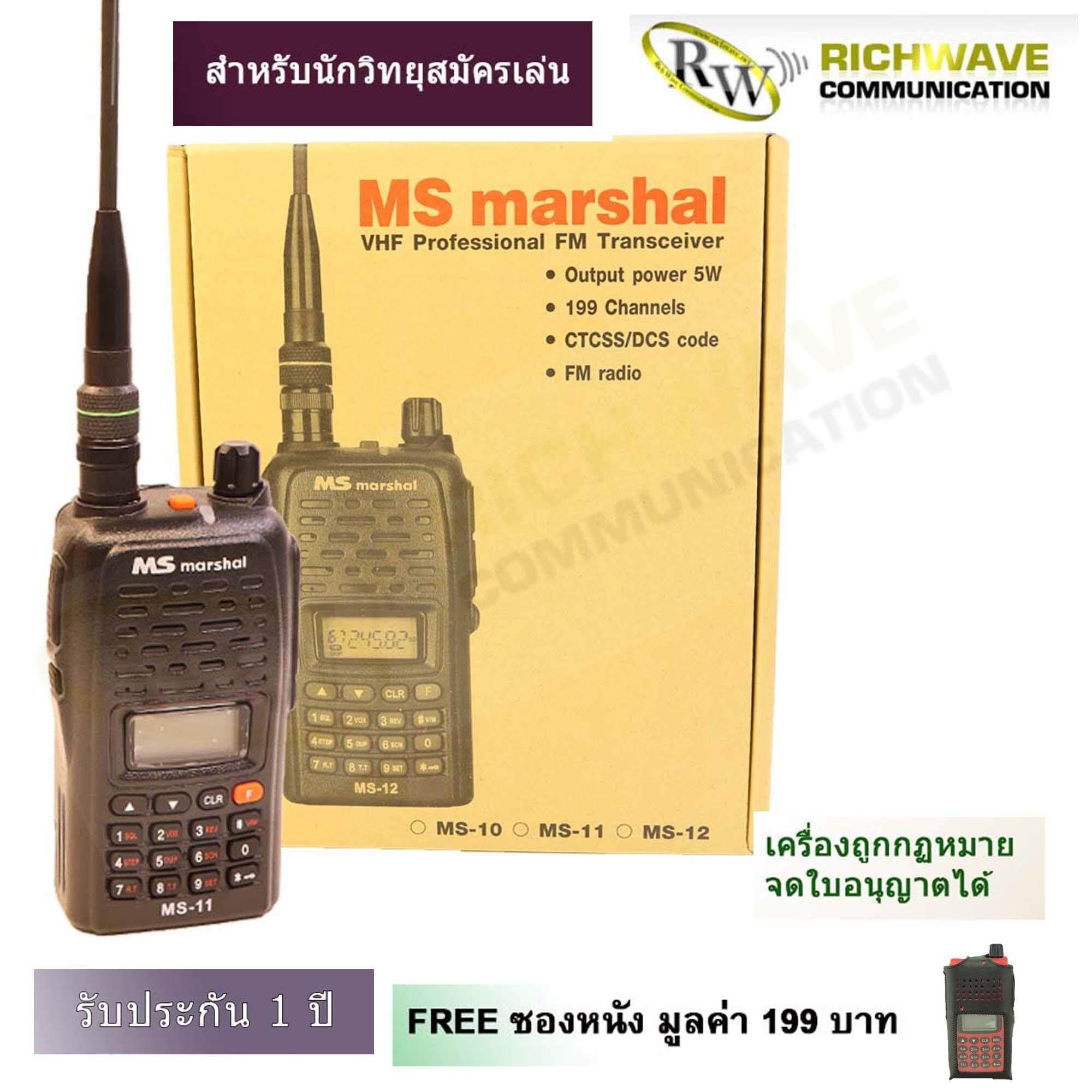 MS Marshal วิทยุสื่อสาร  MS-11 5 วัตต์ ฟรี ซองหนัง เครื่องมี ปท. ถูกกฏหมาย เความถี่เครื่องแดง / เครื่องดำ