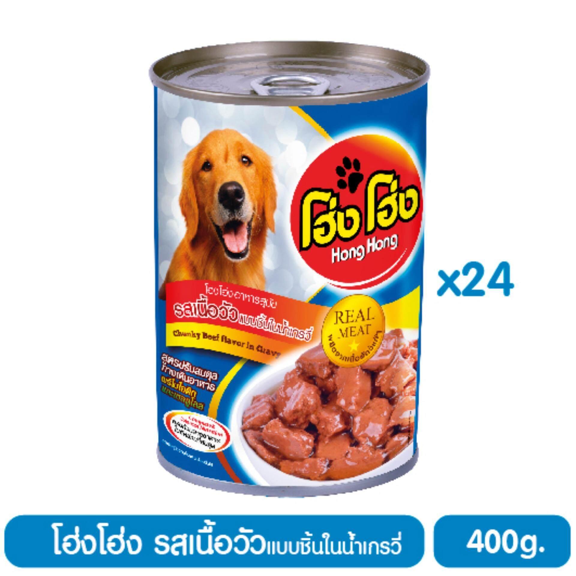 ราคา Hong Hong โฮ่ง โฮ่ง อาหารสุนัข รสเนื้อวัวแบบชิ้นในน้ำเกรวี่ 400 G X 24 กระป๋อง ใหม่