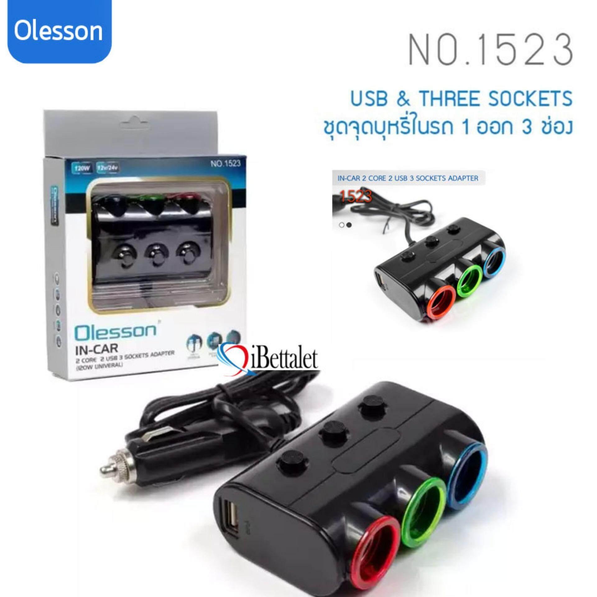 Olesson อุปกรณ์เพิ่มช่องจุดบุหรี่ 3 ช่องและช่อง 2 X Usb (1.0 & 2.1 A) - Black.