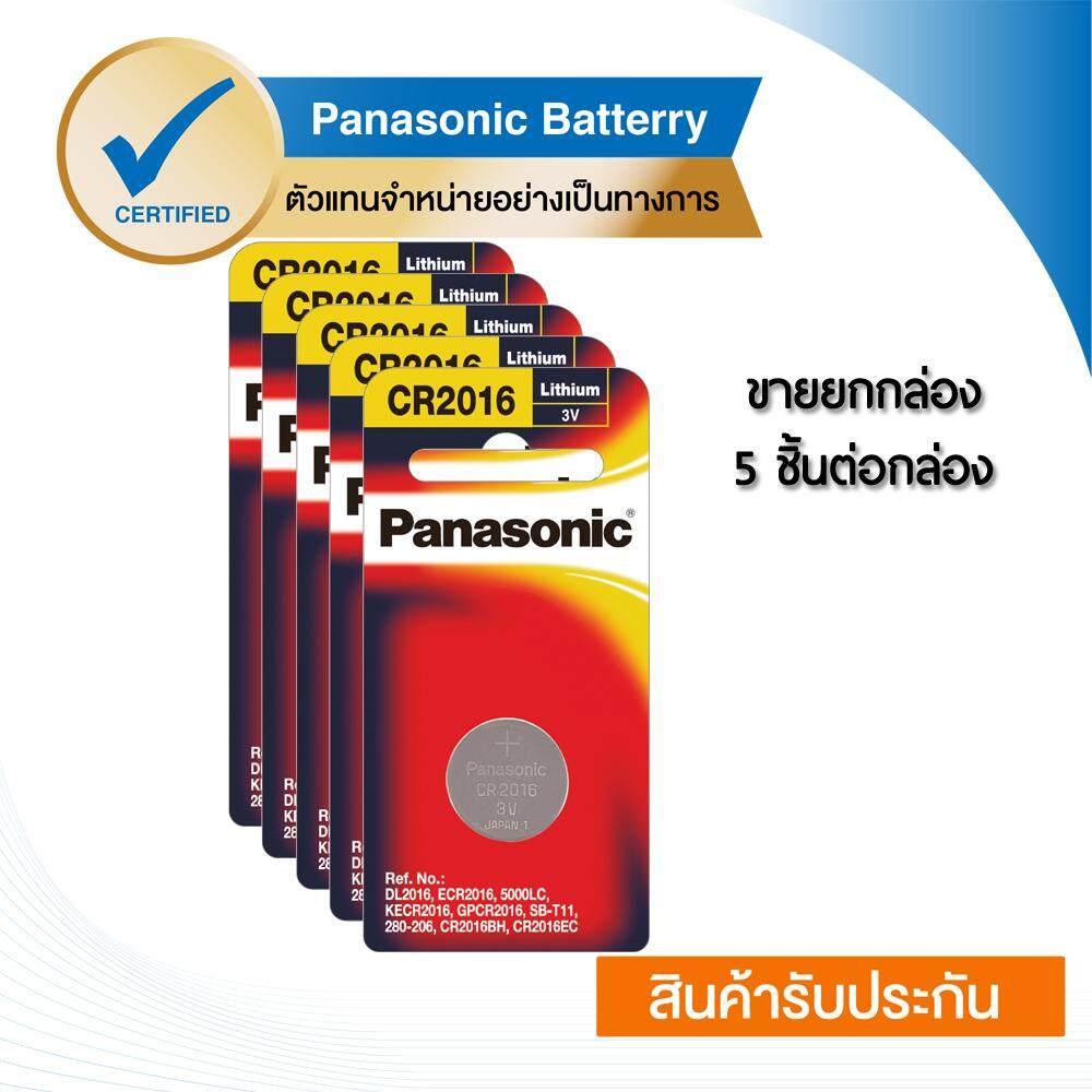 Panasonic Lithium Coin Battery ถ่านกระดุม รุ่น CR-2016PT/1B