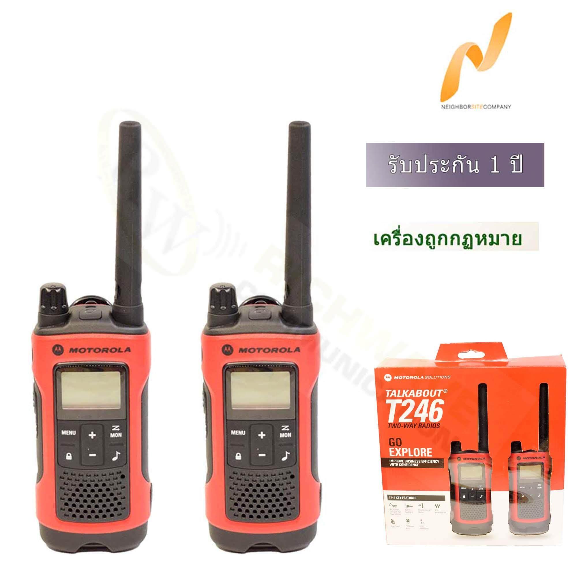 Motorola วิทยุสื่อสาร Talkabout T246 แพ็คคู่ ถูกกฏหมาย 3.5 watts (พร้อมแบตเตอรี่)