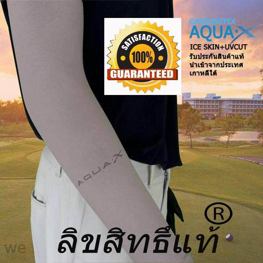ราคา Gamsungtex Since 1985 Aqua X Cool Arm Sleeves ปลอกแขนกันแดด ของแท้จากเกาหลี ออนไลน์ ไทย