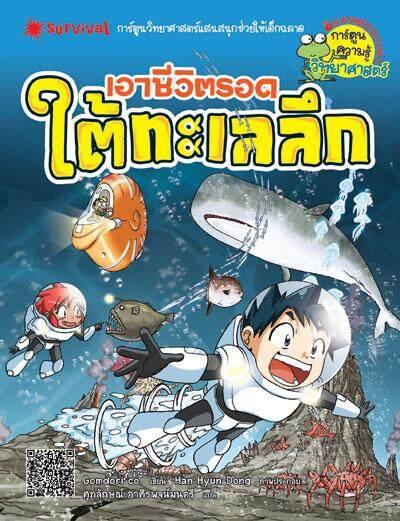 Nanmeebooks : หนังสือการ์ตูนเอาชีวิตรอดใต้ทะเลลึก :ชุด การ์ตูนวิทยาศาสตร์แสนสนุกช่วยให้เด็กฉลาด.