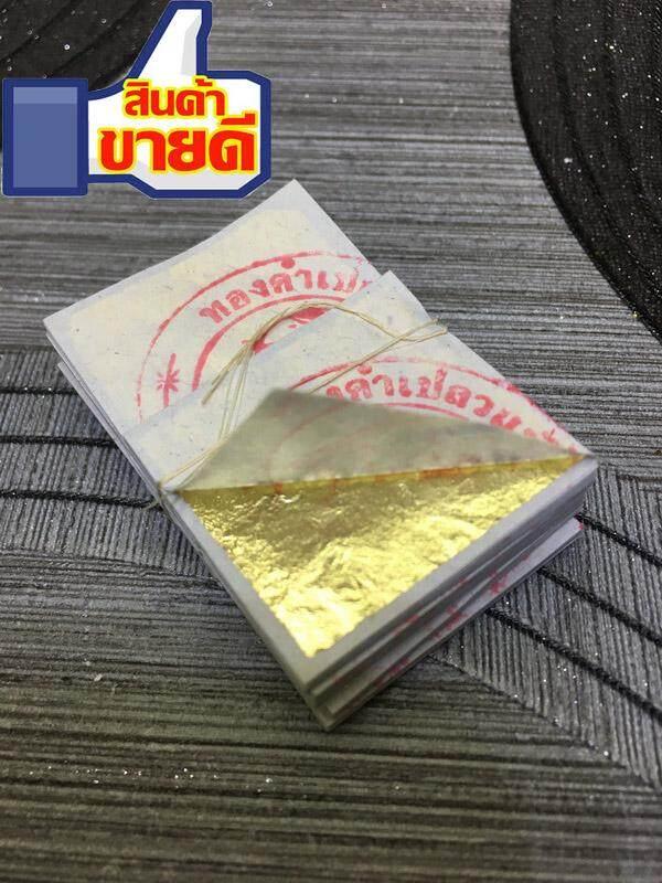 ทองคำเปลวแท้ 100% (50แผ่น) ทองเปลว แผ่นใหญ่ 3x3 เซ็นติเมตร แพ็ค 50 แผ่น .