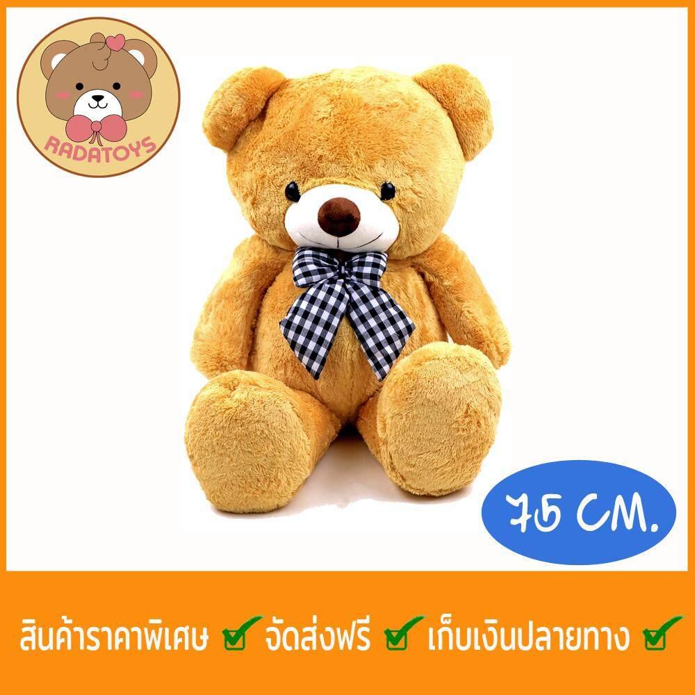 Radatoys ตุ๊กตาหมีตัวใหญ่ ตุ๊กตาหมีจัมโบ้ ตุ๊กตาหมีสีน้ำตาล ขนาด 30 นิ้ว ผ้าและใยเกรด A ผลิตในประเทศไทย.