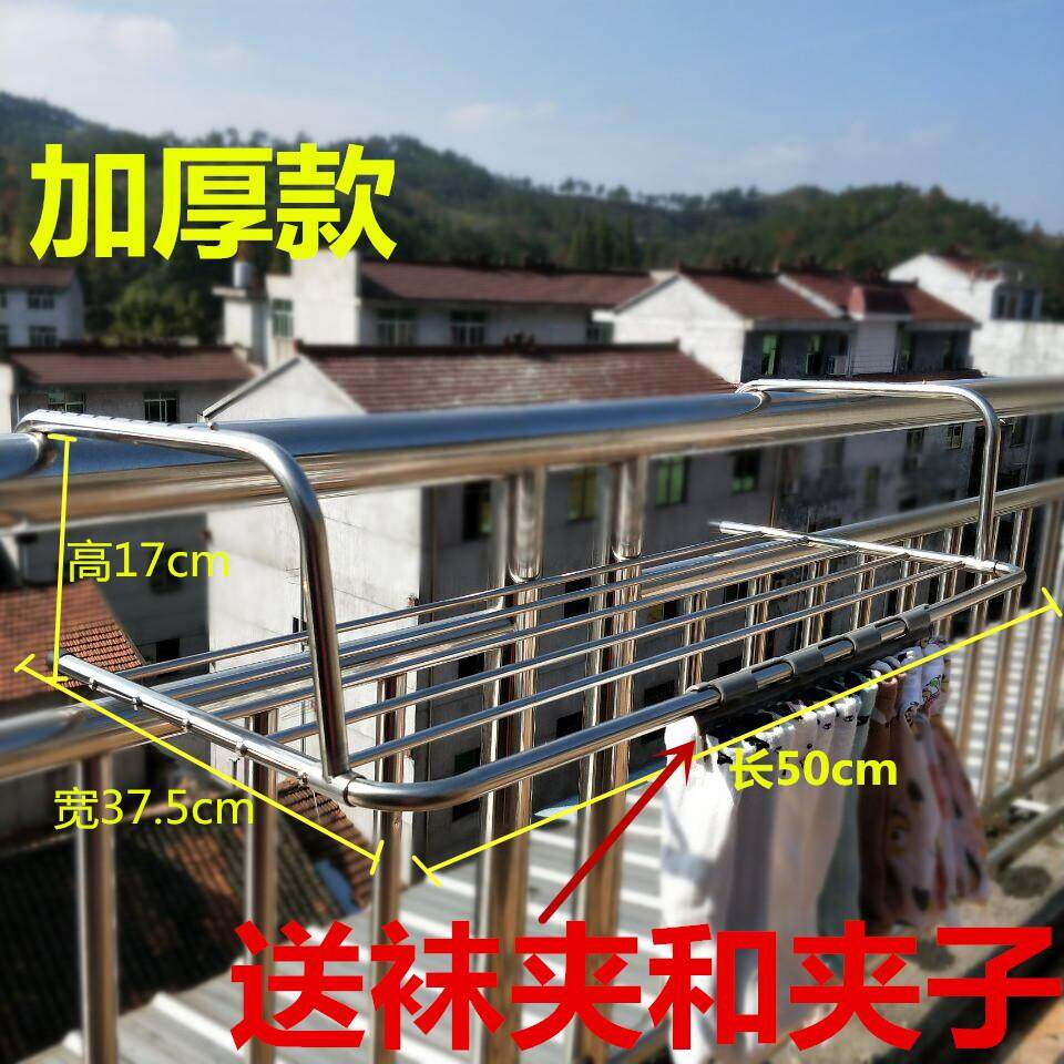 Window Stainless Steel Window Terrace/patio Shoe Rack Drying Rack Handrail Small Multi-Functional Cool Clothes Towels Drying Rack By Taobao Collection.