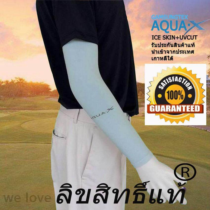 ซื้อ Gamsungtex Since 1985 Aqua X Cool Arm Sleeves ของแท้จากเกาหลี