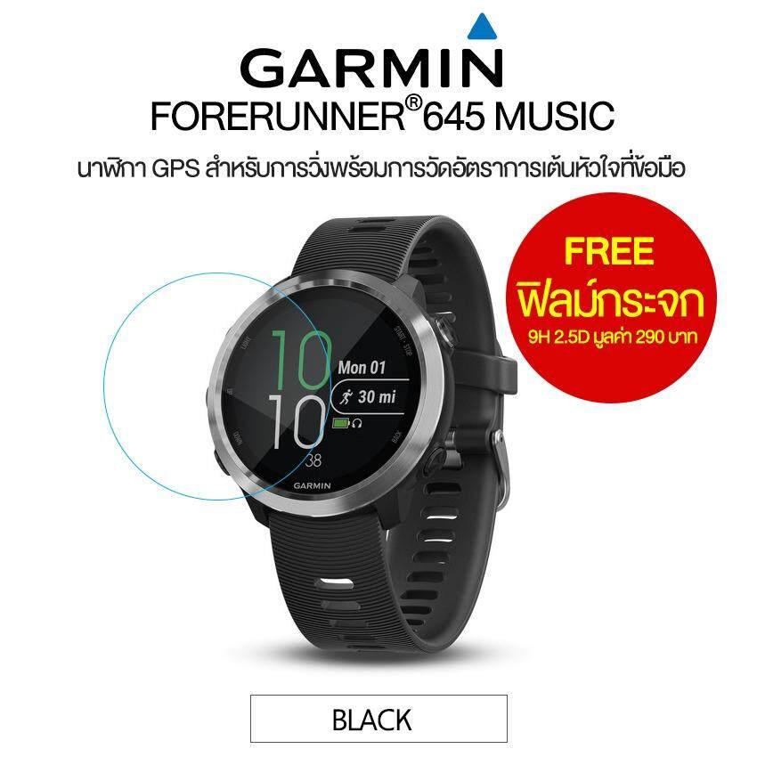 ยี่ห้อไหนดี  ปัตตานี Garmin FORERUNNER® 645 Music นาฬิกา GPS สำหรับการวิ่งพร้อมวัดชีพจร แถมฟรีฟิล์มกระจก