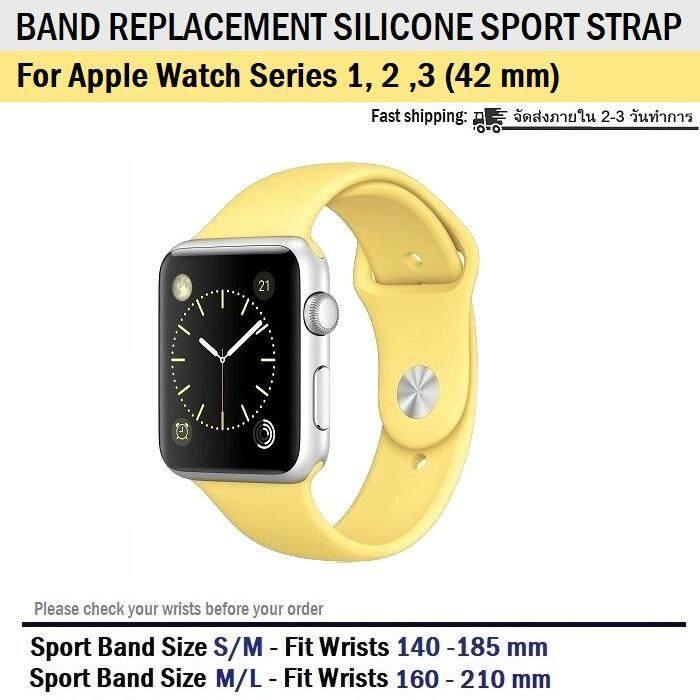 สาย ซิลิโคน สำหรับ นาฬิกา Apple Watch 42 mm ทุกซีรีย์ -- Replacement Silicone Band for Apple Watch Series 1, 2, 3 42 mm