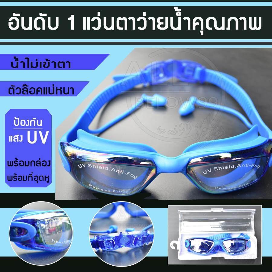 แว่นตาว่ายน้ำ แว่นตาว่ายน้ำผู้ใหญ่กันแสง Uv แว่นตากันน้ำ แว่นตาดำน้ำ แว่นตาดำน้ำผู้ใหญ่ (สีน้ำเงิน) 1 ชิ้นพร้อมกล่องเก็บแว่น มีหูแขวนได้ พร้อมที่อุดหูในกล่อง By Ab99.