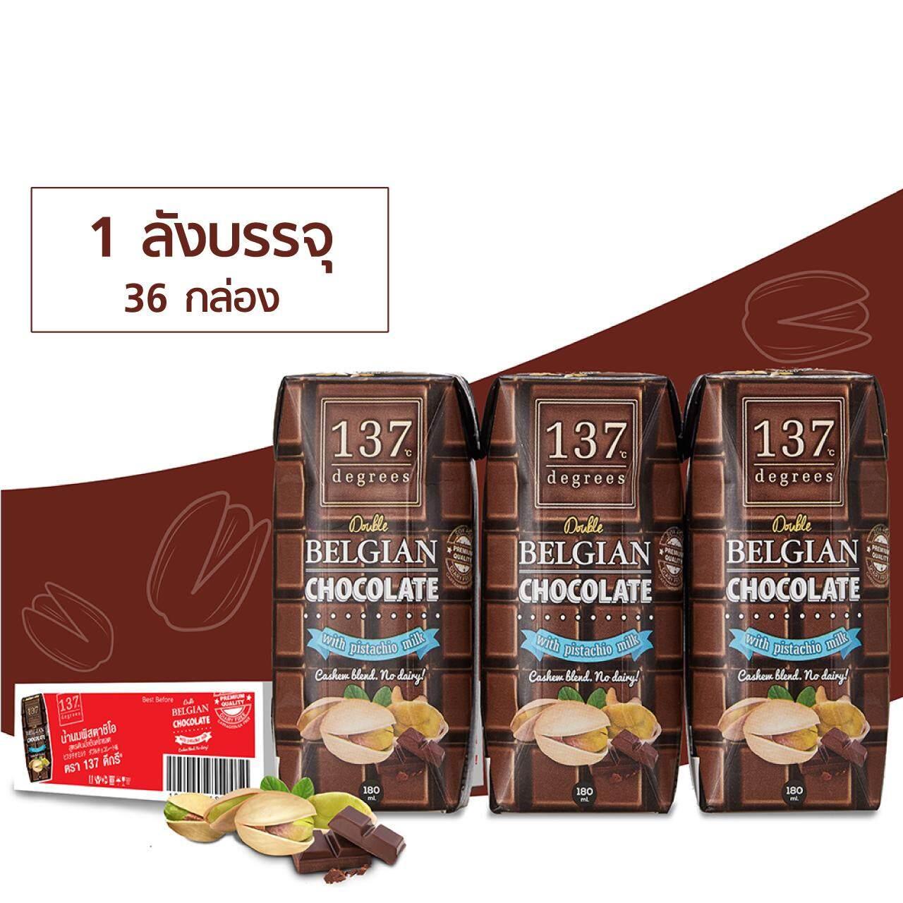 137 ดีกรี®นมพิสตาชิโอ สูตรดับเบิลช็อคโกแลต ขนาด 180 มล.