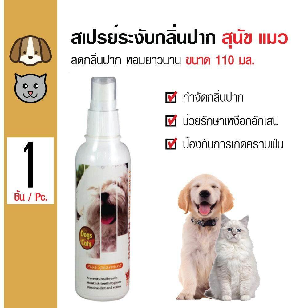 Pet Dental Spray สเปรย์ระงับกลิ่นปาก กลิ่นมิ้นท์ ป้องกันการเกิดคราบฟัน สำหรับสุนัขและแมว ขนาด 110 มล. By Kpet.