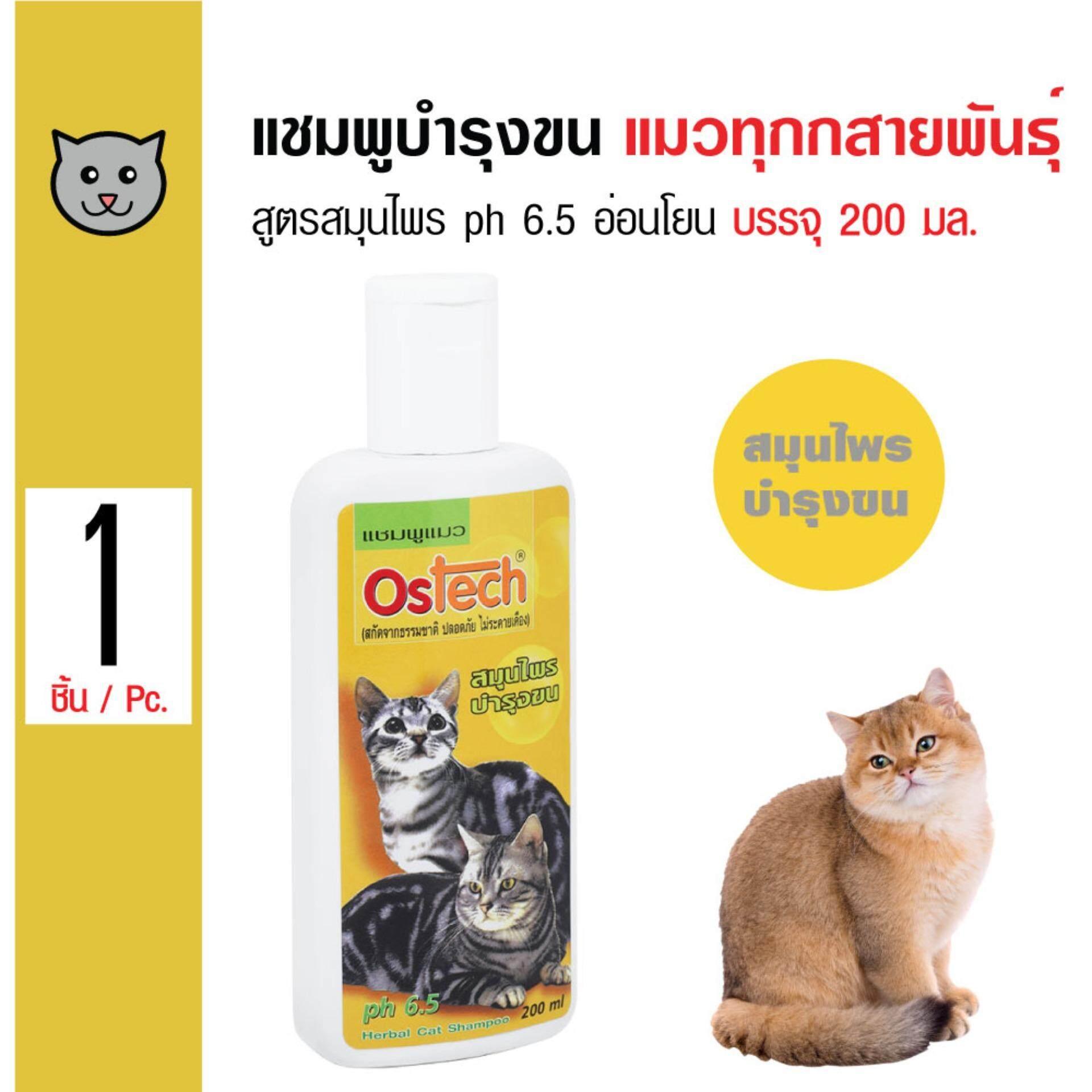 Ostech Cat แชมพูแมว สูตรสมุนไพร บำรุงผิวหนังและขน สำหรับแมวทุกสายพันธุ์ (200 มล./ขวด)