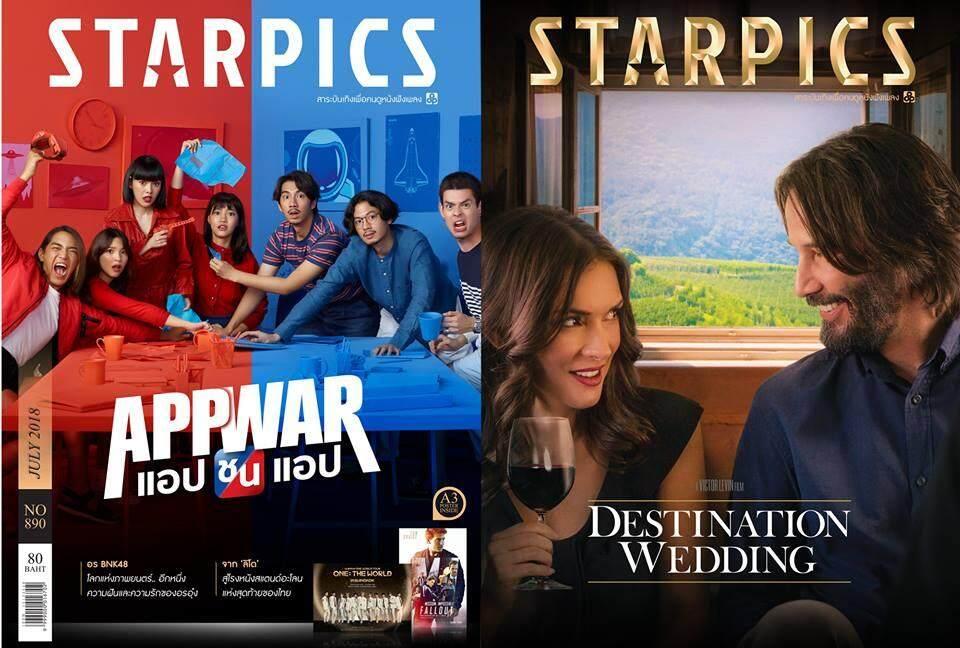 หนังสือ Starpics ฉบับที่ 890 เดือนกรกฎาคม 2018  ปกหน้า App War ปกหลัง Destination Wedding.