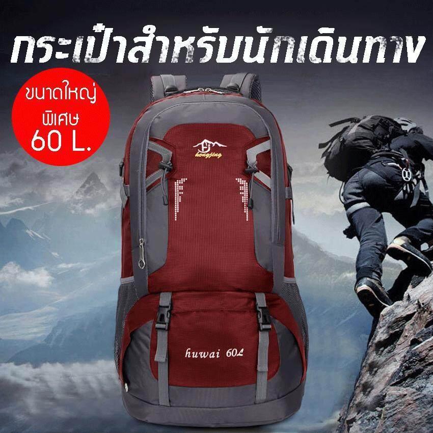 Huwai 60 L กระเป๋าเป้ เป้สะพายหลัง ท่องเที่ยว/เดินป่า กระเป๋าเดินทาง ใหญ่ที่สุด Hj Huwai 60 L ขนาดบรรจุสะใจถึง 60 ลิตร เป้สะพายหลัง เหมาะสำหรับสวมใส่เดินทางของแท้ 60l.