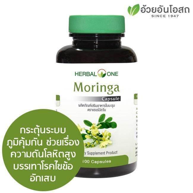 Herbal One Moringa เฮอร์บัล วัน มะรุม [100 แคปซูล] กระตุ้นระบบภูมิคุ้มกัน รักษาโรคความดันโลหิตสูง ช่วย รักษาโรคไขข้ออักเสบ By Bestpricevitamin.