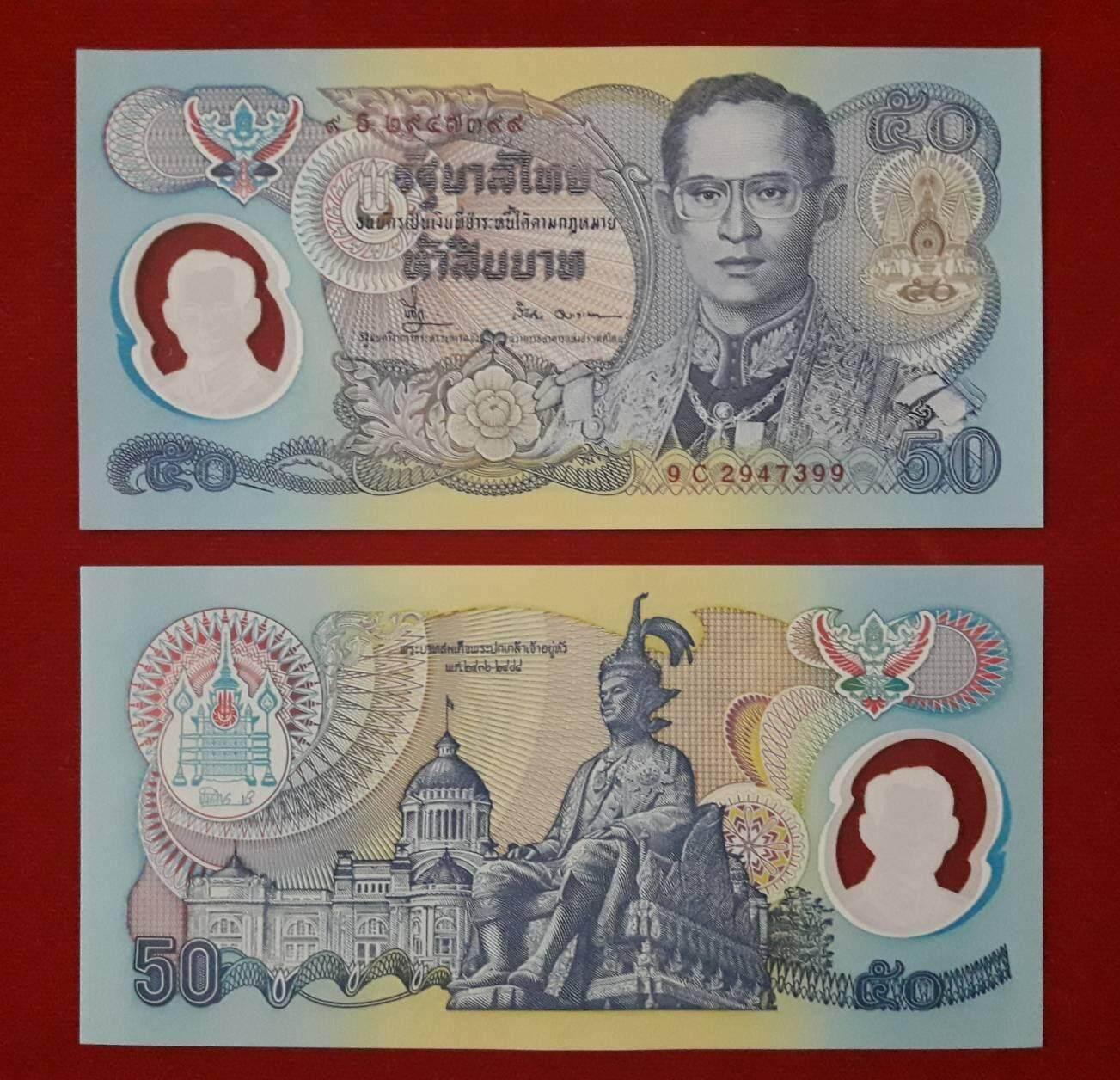 ธนบัตรที่ระลึก 50 บาท กาญจนาภิเษก Unc ส่งฟรี !!( **ธนบัตรฉบับจริง** พร้อม ส่งฟรี!!)