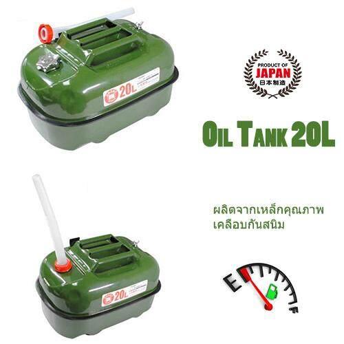 Ap Oil Tank ถังน้ำมัน ฉุกเฉิน ถังน้ำมัน สำรอง แกลลอนน้ำมัน ถังบรรจุน้ำมัน ถังน้ำมันเครื่องจักร 20 ลิตร.